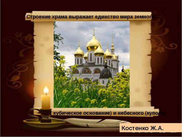 4.Купол. Строение храма выражает единство мира земного ( кубическое основани...