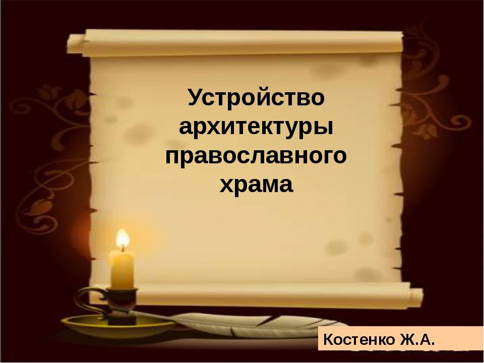Устройство архитектуры православного храма Костенко Ж.А.