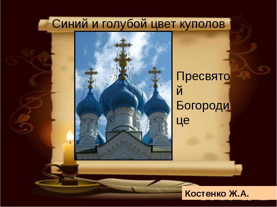 Пресвятой Богородице Синий и голубой цвет куполов Костенко Ж.А.