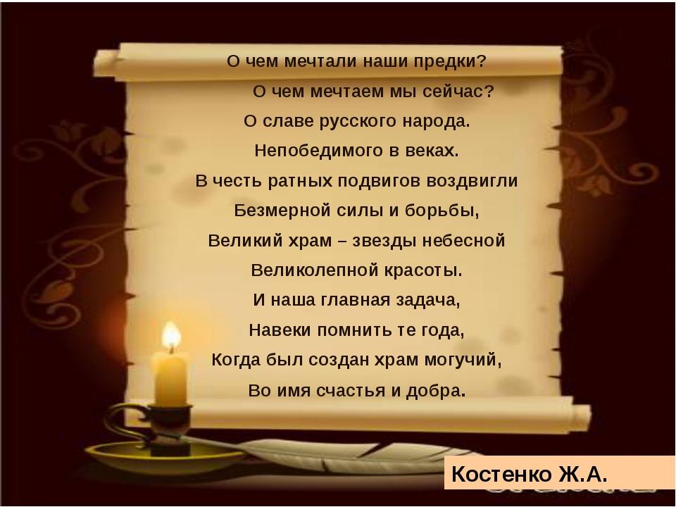 О чем мечтали наши предки? О чем мечтаем мы сейчас? О славе русского народа...