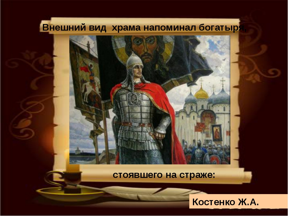 Внешний вид храма напоминал богатыря, стоявшего на страже: Костенко Ж.А.