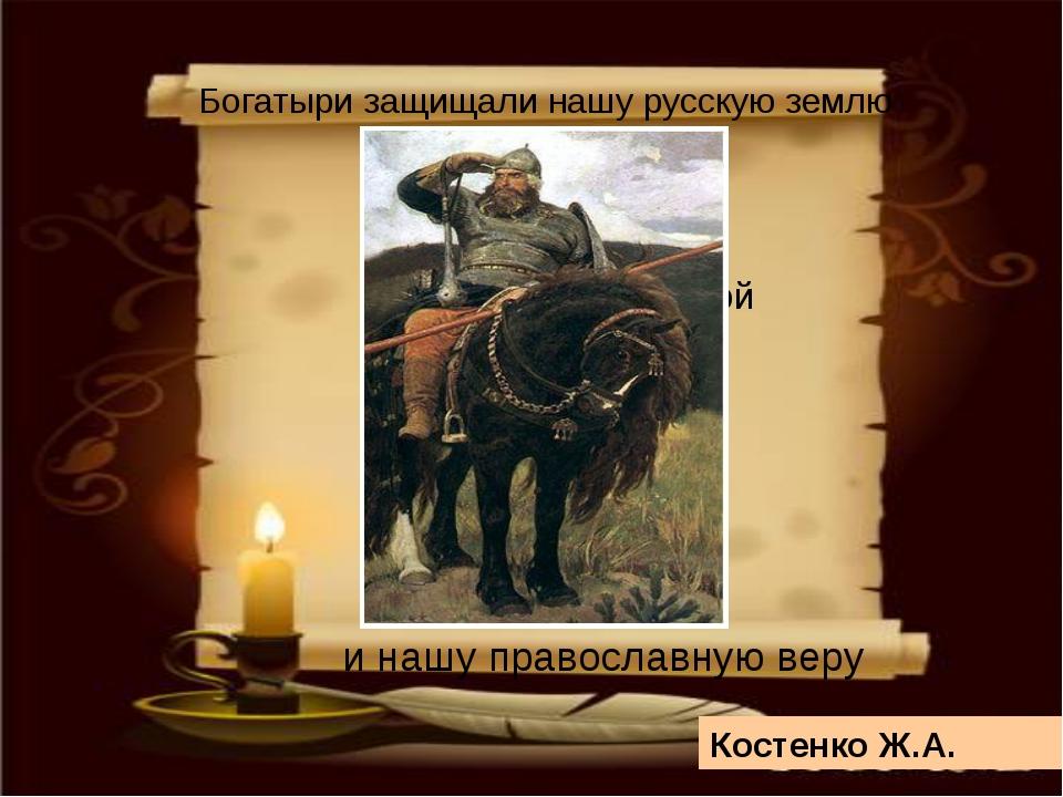 Илья Муромец – Православный святой Богатыри защищали нашу русскую землю и на...