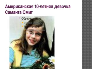 Американская 10-летняя девочка Саманта Смит