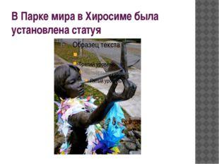 В Парке мира в Хиросиме была установлена статуя