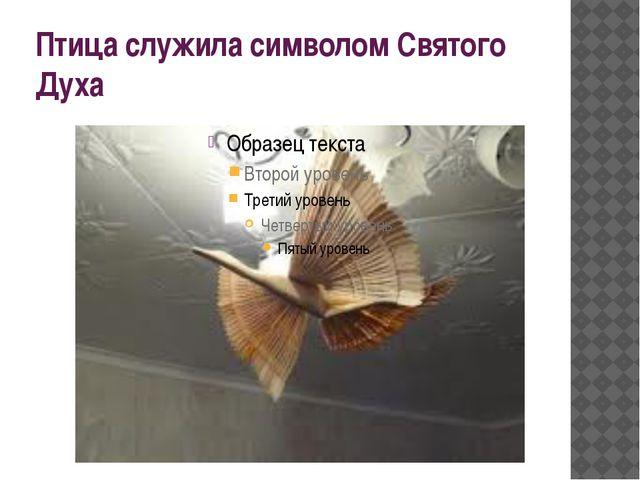 Птица служила символом Святого Духа