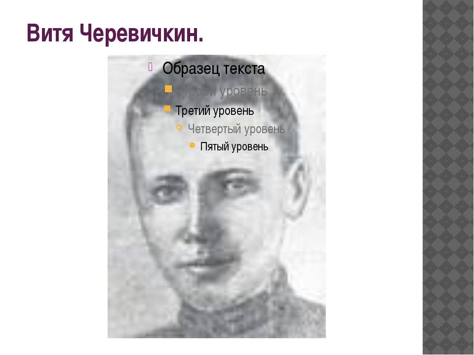 Витя Черевичкин.