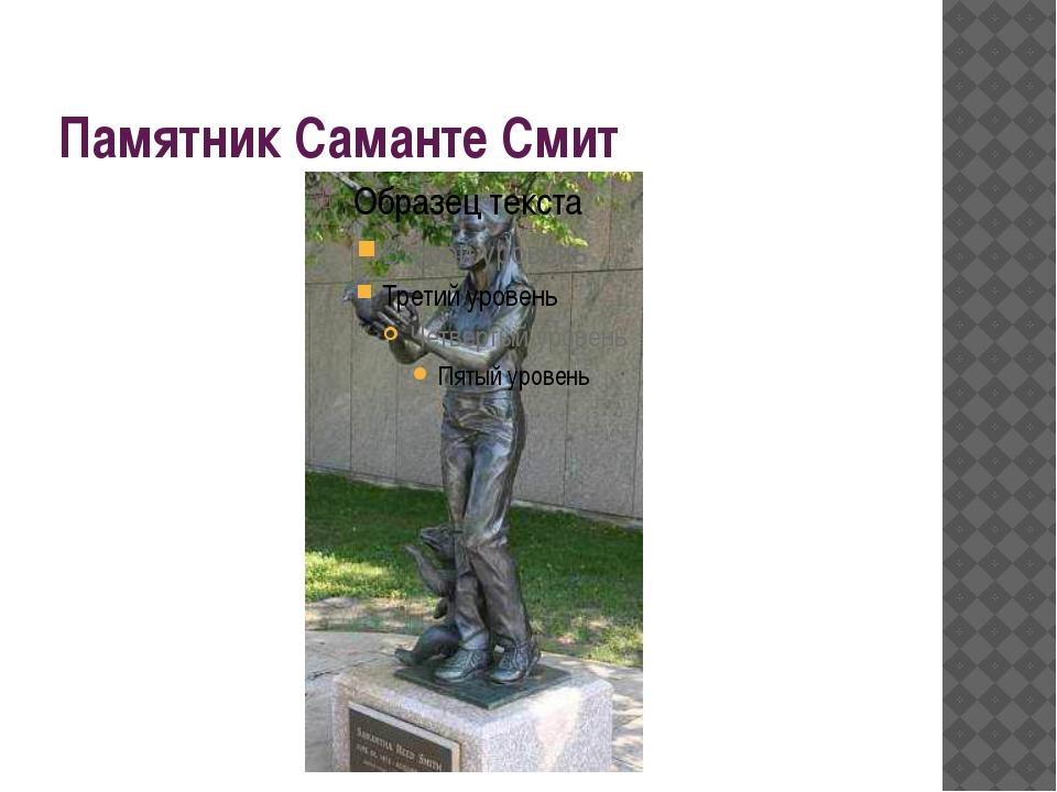 Памятник Саманте Смит