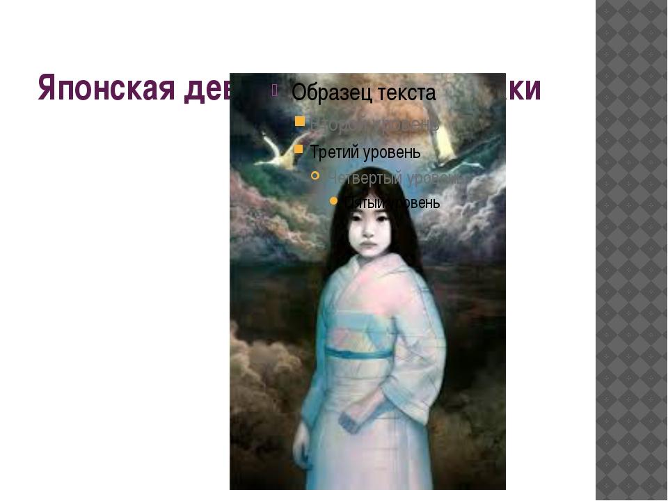 Японская девочка Садако Сасаки