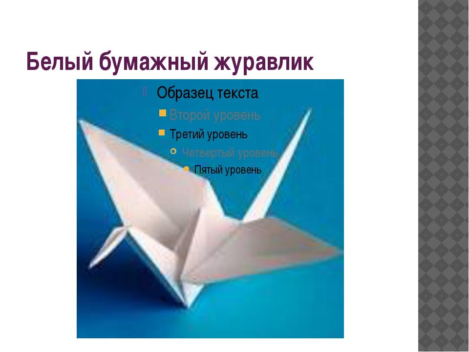 Белый бумажный журавлик