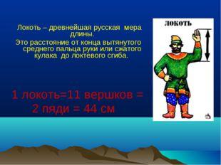 Локоть – древнейшая русская мера длины. Это расстояние от конца вытянутого с