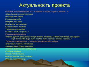 Актуальность проекта Отрывок из произведения А.С. Пушкина «Сказка о царе Салт