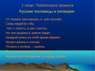 1 этап. Подготовка проекта Русские пословицы и поговорки От горшка три вершка