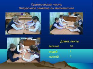 Практическая часть Внеурочное занятие по математике Длина ленты  вершков 10