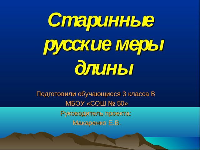 Старинные русские меры длины Подготовили обучающиеся 3 класса В МБОУ «СОШ № 5...