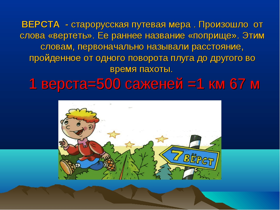 ВЕРСТА - старорусская путевая мера . Произошло от слова «вертеть». Ее раннее...