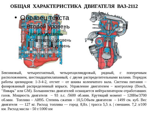 ОБЩАЯ ХАРАКТЕРИСТИКА ДВИГАТЕЛЯ ВАЗ-2112 Бензиновый, четырехтактный, четырехци...