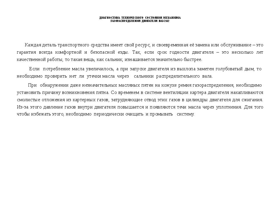 ДИАГНОСТИКА ТЕХНИЧЕСКОГО СОСТОЯНИЯ МЕХАНИЗМА ГАЗОРАСПРЕДЕЛЕНИЯ ДВИГАТЕЛЯ ВАЗ...
