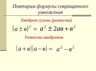 Повторим формулы сокращенного умножения Квадрат суммы (разности) Разность ква