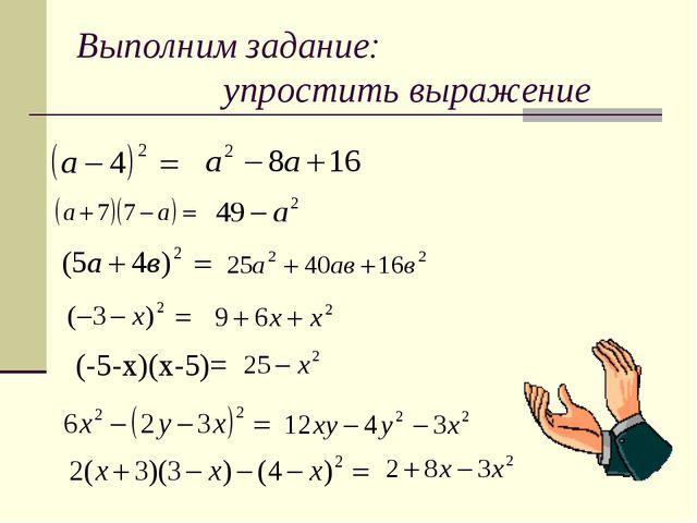Выполним задание: упростить выражение (-5-х)(х-5)=