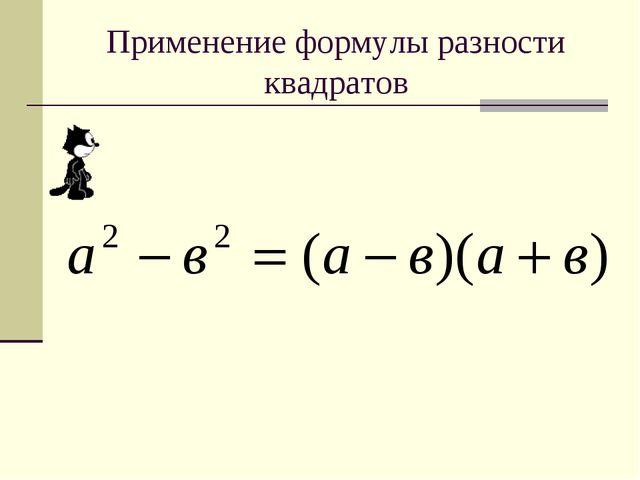 Применение формулы разности квадратов