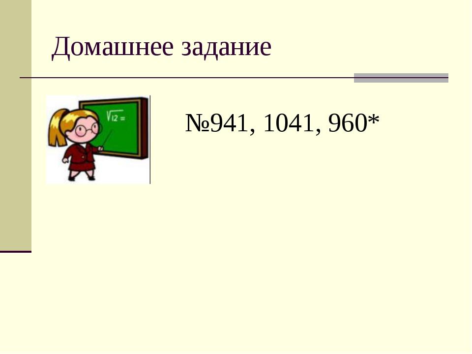 Домашнее задание №941, 1041, 960*