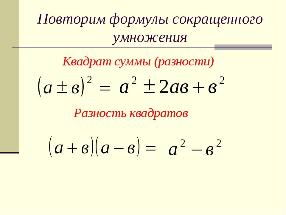 Повторим формулы сокращенного умножения Квадрат суммы (разности) Разность ква...