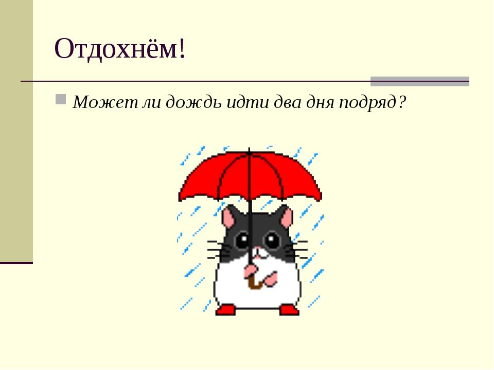 Отдохнём! Может ли дождь идти два дня подряд?