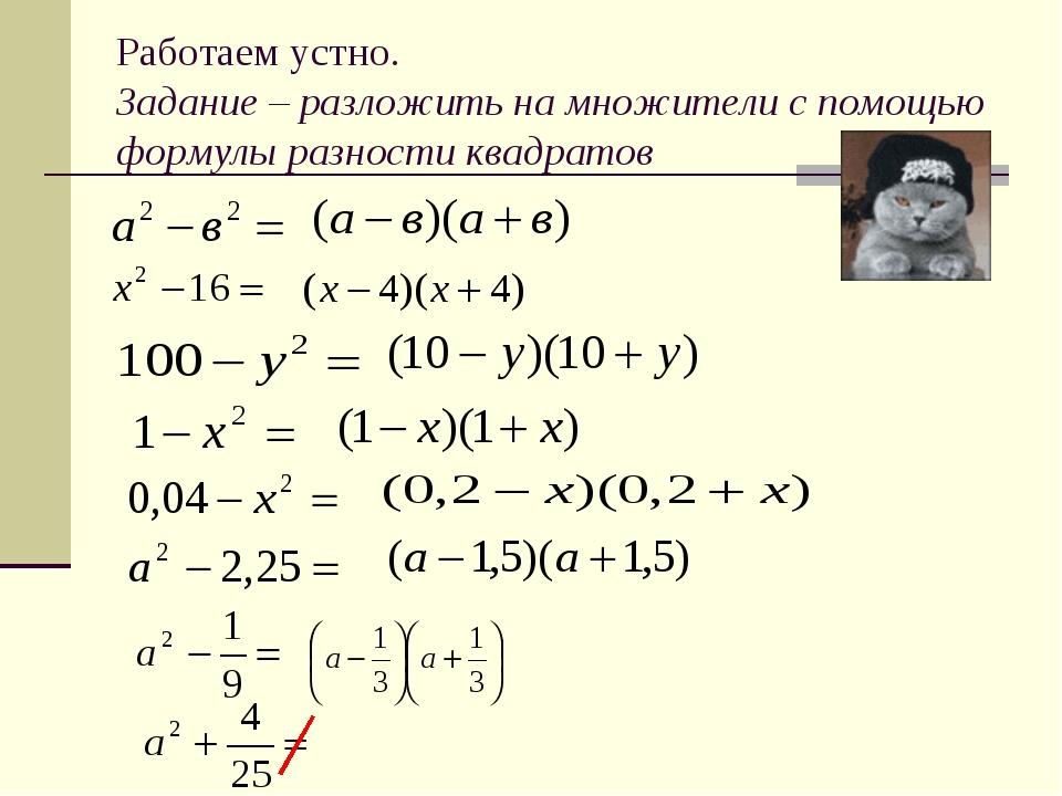 Работаем устно. Задание – разложить на множители с помощью формулы разности к...