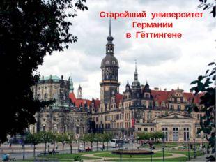 Старейший университет Германии в Гëттингене