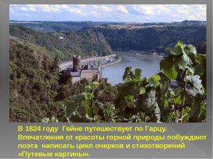 В 1824 году Гейне путешествует по Гарцу. Впечатления от красоты горной природ