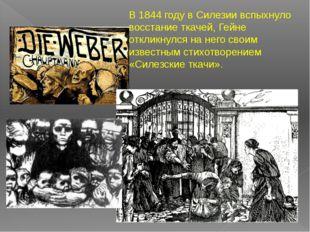 В 1844 году в Силезии вспыхнуло восстание ткачей, Гейне откликнулся на него с