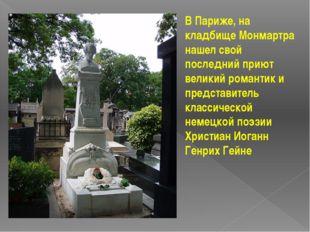 В Париже, на кладбище Монмартра нашел свой последний приют великий романтик и