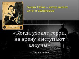 Генрих Гейне – автор многих цитат и афоризмов