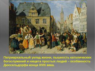 Патриархальный уклад жизни, пышность католических богослужений и нищета прост