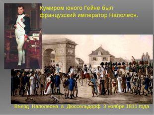 Кумиром юного Гейне был французский император Наполеон. Въезд Наполеона в Дюс