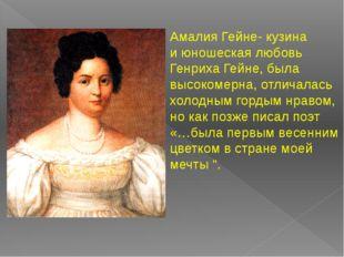 Амалия Гейне- кузина и юношеская любовь Генриха Гейне, была высокомерна, отли