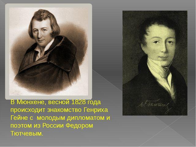 В Мюнхене, весной 1828 года происходит знакомство Генриха Гейне с молодым дип...