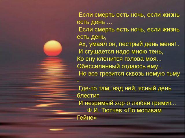 Если смерть есть ночь, если жизнь есть день … Если смерть есть ночь, если жи...