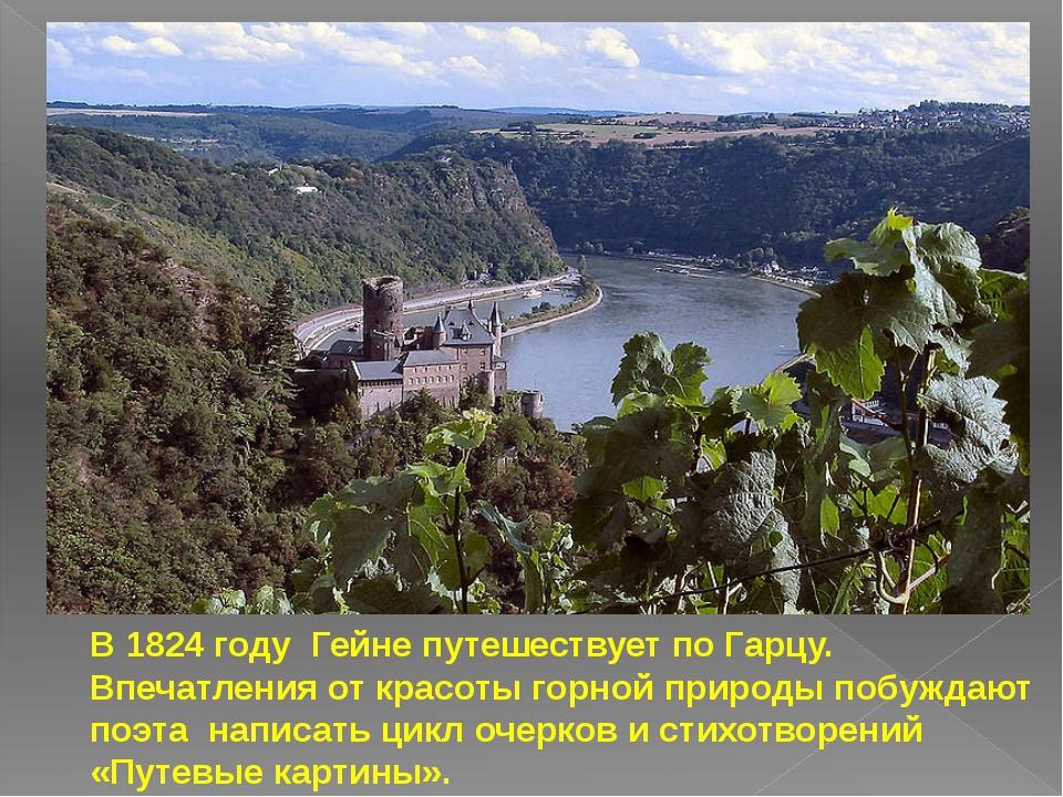 В 1824 году Гейне путешествует по Гарцу. Впечатления от красоты горной природ...
