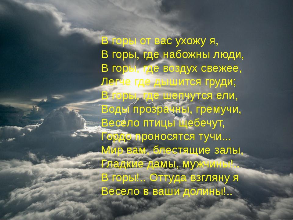 В горы от вас ухожу я, В горы, где набожны люди, В горы, где воздух свежее, Л...