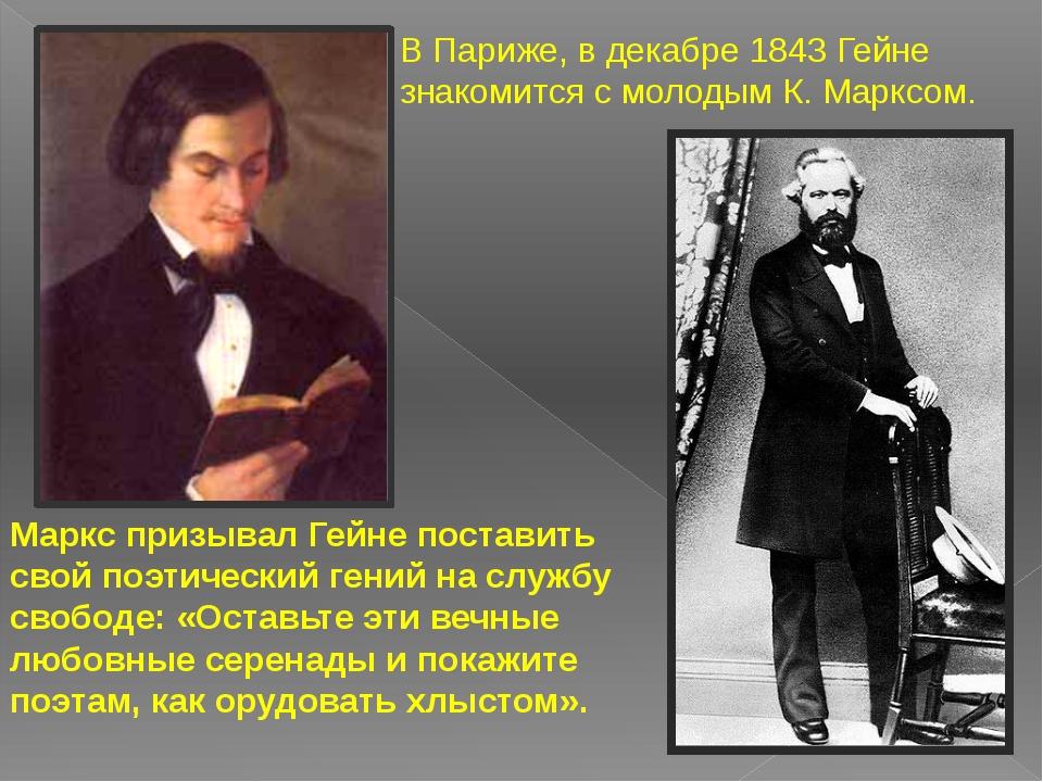 Маркс призывал Гейне поставить свой поэтический гений на службу свободе: «Ост...