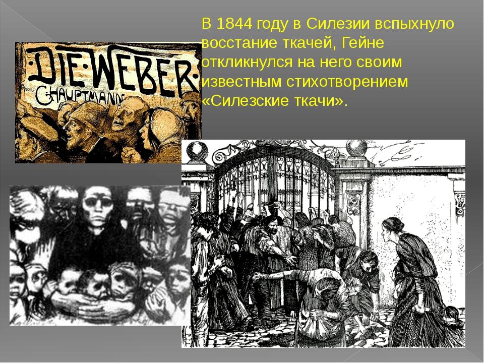 В 1844 году в Силезии вспыхнуло восстание ткачей, Гейне откликнулся на него с...