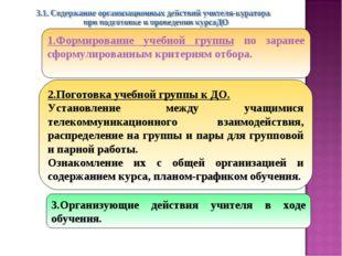 3.Организующие действия учителя в ходе обучения. 1.Формирование учебной групп