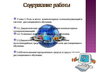 Глава 1. Роль и место компьютерных телекоммуникаций в системе дистанционного