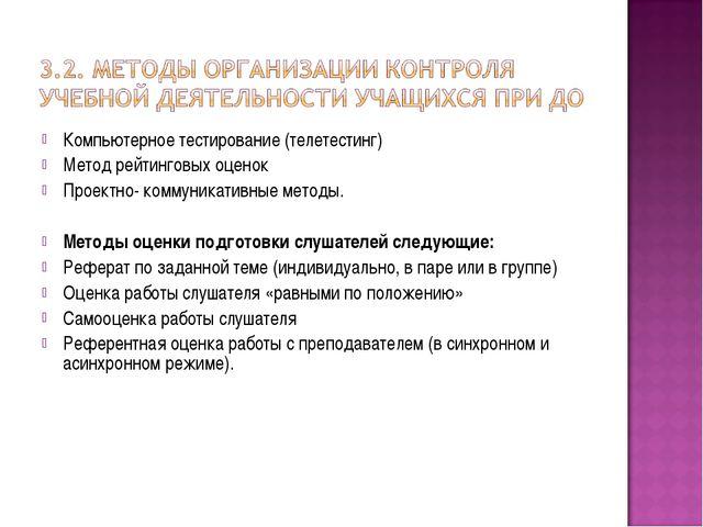 Компьютерное тестирование (телетестинг) Метод рейтинговых оценок Проектно- ко...