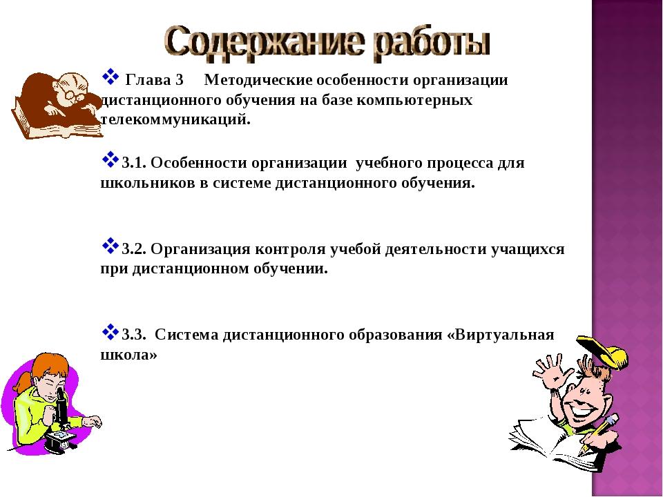 Глава 3 Методические особенности организации дистанционного обучения на базе...
