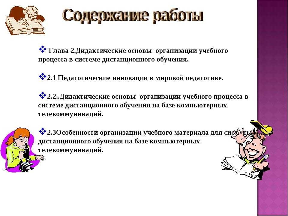 Глава 2.Дидактические основы организации учебного процесса в системе дистанц...