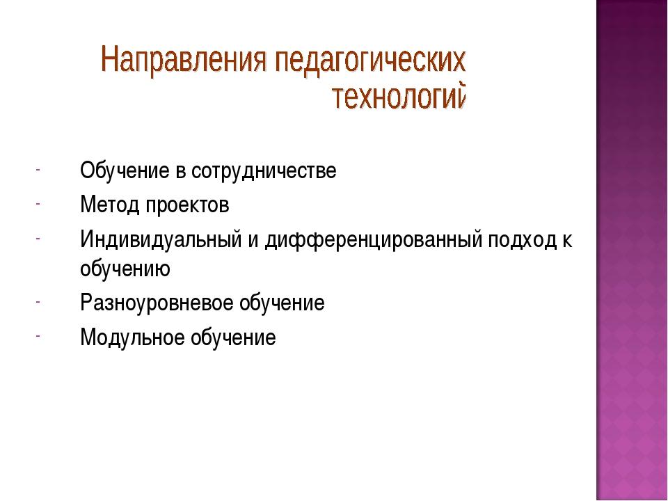 Обучение в сотрудничестве Метод проектов Индивидуальный и дифференцированный...