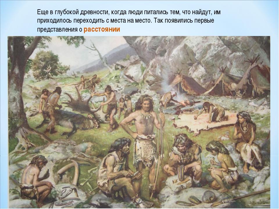 Еще в глубокой древности, когда люди питались тем, что найдут, им приходилось...