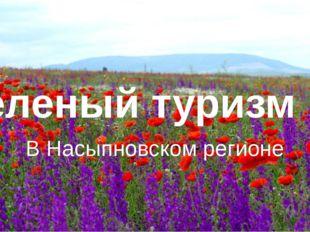 Зеленый туризм В Насыпновском регионе